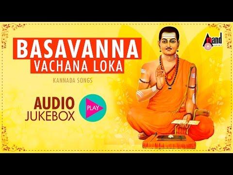 BASAVANNA VACHANA LOKA   Basava Jayanthi Spl Devotional JukeBox   New Kannada 2017