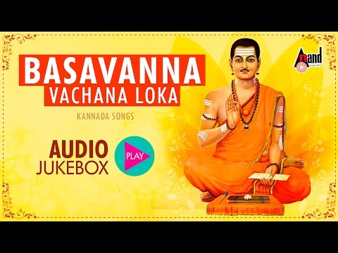 BASAVANNA VACHANA LOKA | Basava Jayanthi Spl Devotional JukeBox | New Kannada 2017