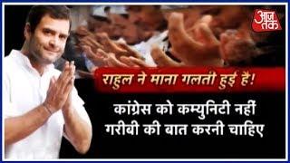 2019 के लिए Rahul Gandhi का Master Plan | दस्तक