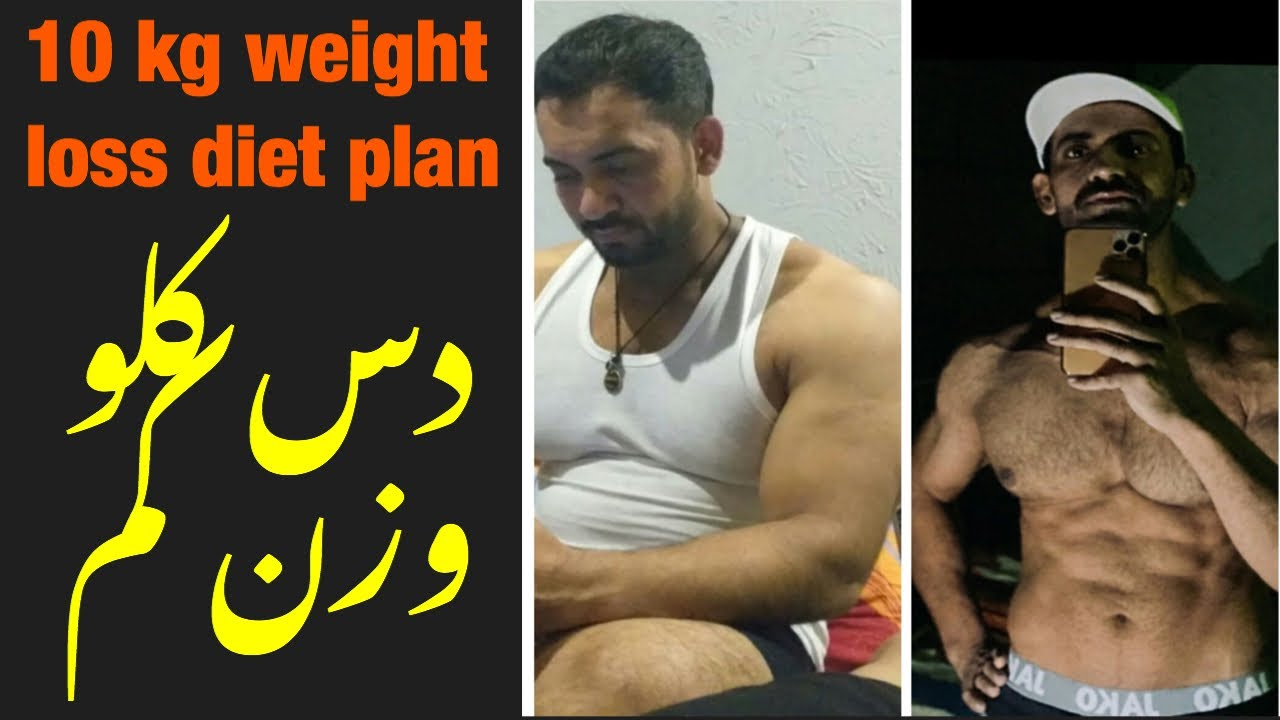 #MUSCLEHUB #YOUTUBE #FITNESS 💯 10kg weight loss diet plan