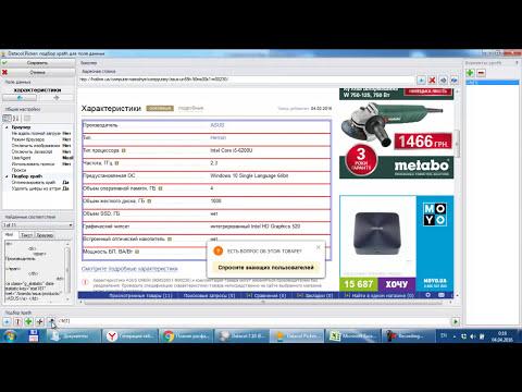 Как собрать данные о товарах в виде таблицы характеристик с помощью Datacol 7?