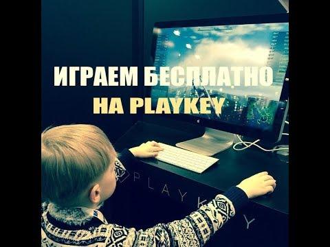 Playkey бесплатно Как