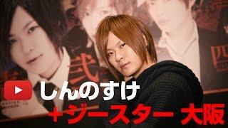 店舗詳細はコチラ!! http://www.star-guys.jp/kansai/osakaminami/jisut...