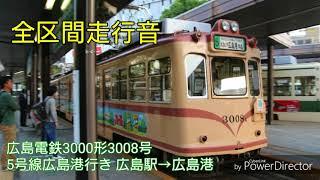 【全区間走行音】広島電鉄3000形3008号 5号線広島港行き 広島駅→広島港