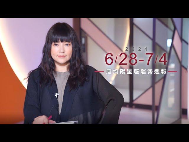 6/28-7/4|星座運勢週報|唐綺陽