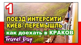 Поезд Киев-Перемышль. Как доехать до Кракова с Киева - Travel Day