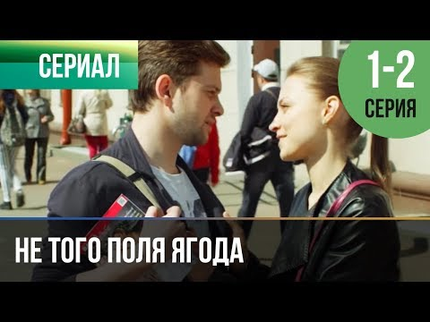 ▶️ Не того поля ягода 1 и 2 серия - Мелодрама   Фильмы и сериалы - Русские мелодрамы - Ruslar.Biz