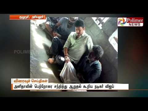 Actor Vijay Consoles Anitha's father at Ariyalur   Polimer News