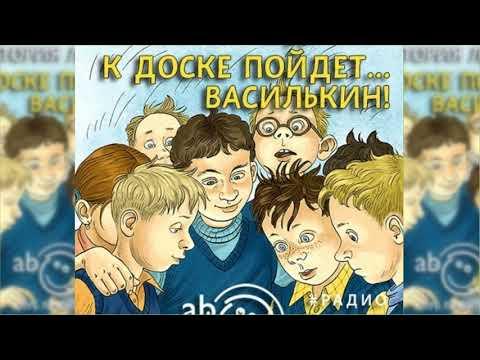 К доске пойдет Василькин радиоспектакль слушать