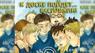 К доске пойдет Василькин, Виктория Ледерман радиоспектакль слушать