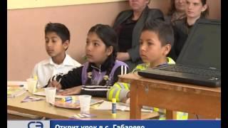 Открит урок в село Габарево
