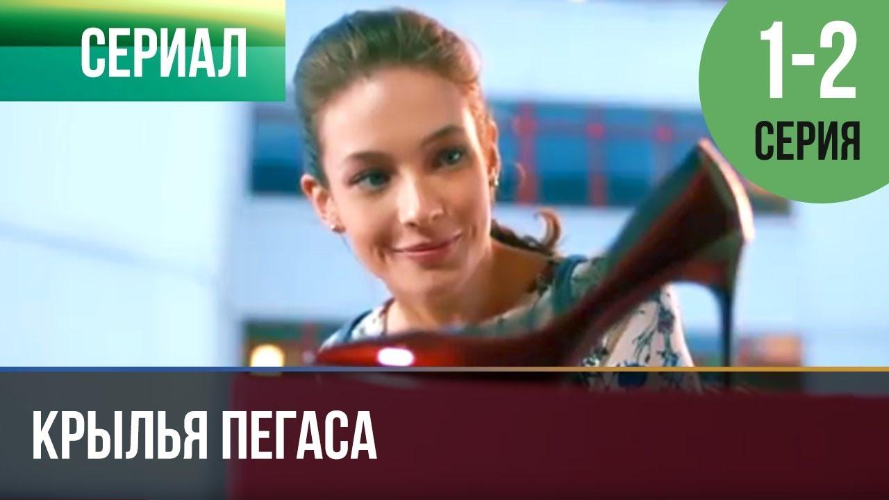 ▶️ Крылья Пегаса 1 и 2 серия | Сериал / 2017 / Мелодрама