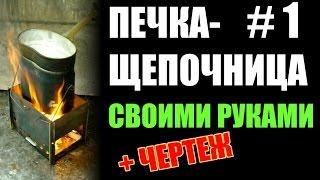 Печка щепочница своими руками #1 мой взгляд (+ чертежи) Outdoor micro stove (+ drawing)