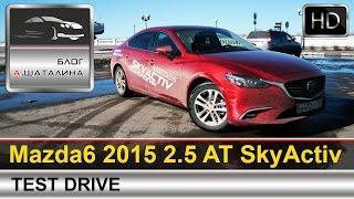 Mazda 6 (Мазда 6) 2015 тест-драйв с Шаталиным Александром