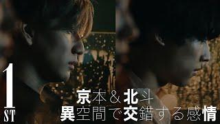 SixTONES - ってあなた  Taiga Kyomoto×Hokuto Matsumura - MV鑑賞会