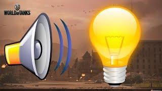 Как поменять звук лампочки wot