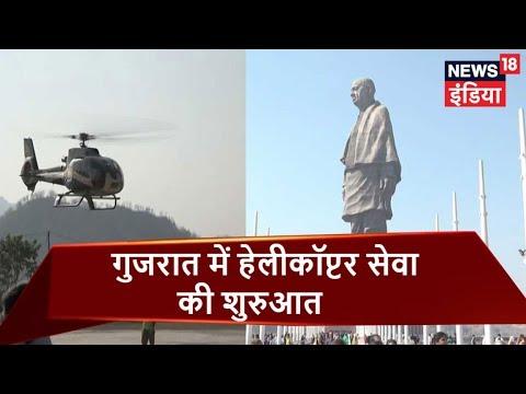Statue Of Unity को आसमान से देखने के लिए Gujarat सरकार ने Helicopter सेवा की शुरुआत की news188