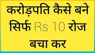 करोड़पति कैसे बने सिर्फ 10 रुपये से