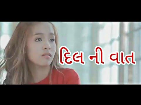 Dil Ni Vat || Jyoti Vanjara || Gujarati Love Song || Video Song || પહેલી નજર નો પ્રેમ ||
