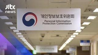 '언택트 시대' 개인정보보호 문제 침해 …