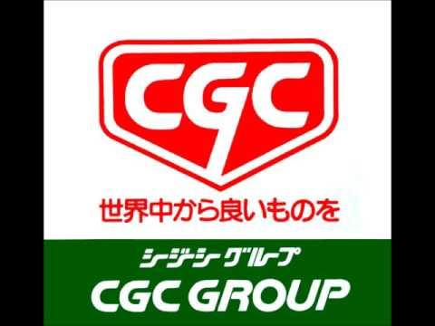 CGCグループ 旧ソング