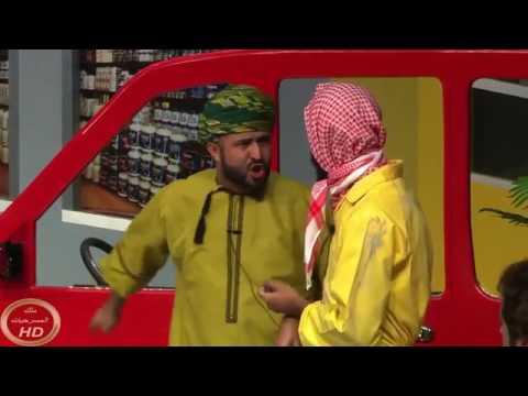 تحميل مسرحية ابو سارة في العمارة كاملة hd