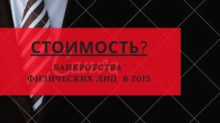 видео Банкротство физического лица