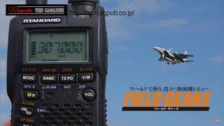 ミリタリーエアバンド(UHF AM)の聞けるアマチュア無線機 八重洲無線 VX-...