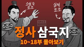 삼국지 총정리 몰아보기 중편 (10부~18부)
