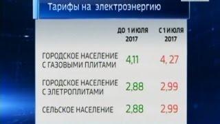 Вести-Хабаровск. Коммунальные тарифы вырастут