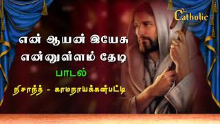 En Aayan Yesu En Ullam Thedi என் ஆயன் இயேசு - Jesus Song - Nishanth - kamanayakanpatti