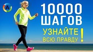 10000 ШАГОВ В ДЕНЬ, ЭТО ВАЖНО ДЛЯ ВАШЕГО СЕРДЦА И СОСУДОВ