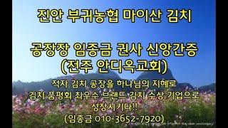 진안 부귀농협 마이산 김치 공장장 임종금 권사 신앙간증…