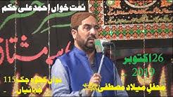 Ahmad Ali Hakim Naat 2019   Salana Mehfil Meelad-e-Mustafa 2019   Chak 115 Nawan Khoh Jahanian