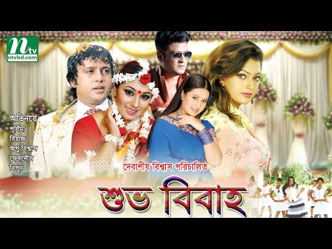 Thumbnail: Bangla Movie: Shuvo Bibaho | Riaz, Purnima, Apu Biswas, Nipun | Romantic Bangla Movie