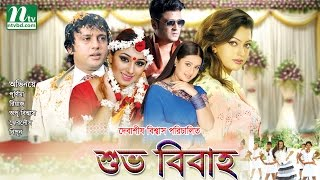 Bangla Movie: Shuvo Bibaho | Riaz, Purnima, Apu Biswas, Nipun | Romantic Bangla Movie