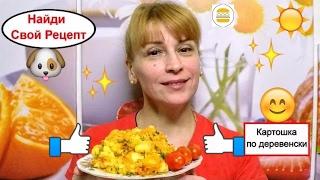 Картошка по деревенски домашний рецепт - как варить картошку вкусно и просто