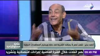 بالفيديو.. أحمد بدير يعلن موعد اعتزاله الفن