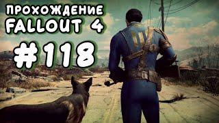 Fallout 4. 118 - Серебряный Плащ УНИЖАЕТ Прохождение с Ogreebaah