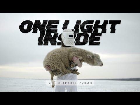 ONE LIGHT INSIDE - ВСЕ В ТВОИХ РУКАХ (Acoustic)