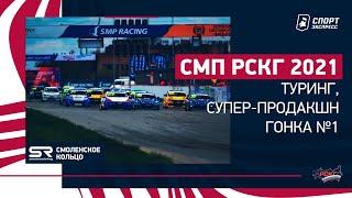 СМП РСКГ 2021 /  Туринг, Супер-продакшн / Гонка №1