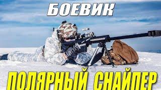 Холодный фильм!! - ПОЛЯРНЫЙ СНАЙПЕР - Русские детективы онлайн