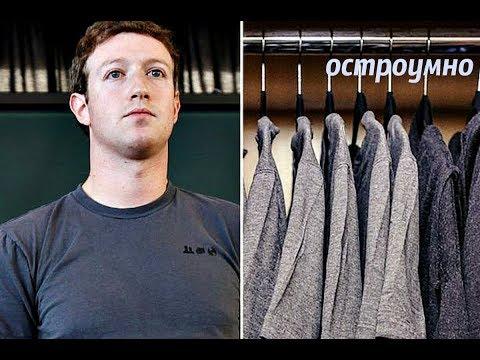 Зачем Вам Стоит Носить Одну и Ту же Одежду Каждый День? Умнейшие люди планеты дали ответ
