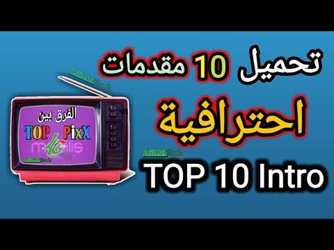 Photo of تحميل أفضل 10 مقدمات احترافية TOP 10 Intro لسنة 2020 – تحميل
