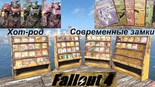 Fallout 4 Все Журналы Современные замки и Хот Род