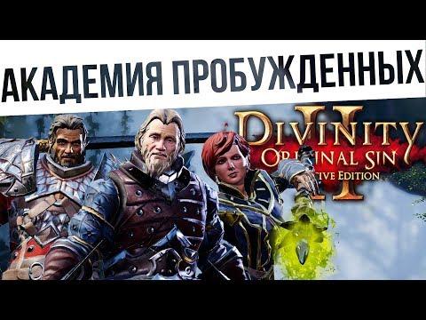 #54 Академия пробужденных! Ко-оп на макс сложности   Divinity: Original Sin 2 Definitive Edition