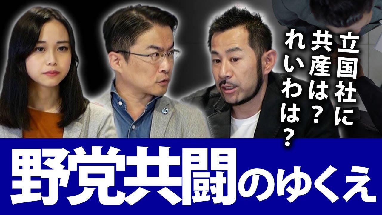 野党共闘はどうなるの?高支持率の菅内閣から吹いた解散風に押された動きは...|第46回 選挙ドットコムちゃんねる #1