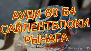 АУДИ 80 Б4 ЗАМЕНА САЙЛЕНТБЛОКОВ ПЕРЕДНИХ РЫЧАГОВ.B4 AUDI 80 REPLACEMENT SAYLENTBLOKOV