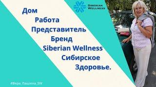 Дом Работа Представитель Бренд Siberian Wellness Сибирское Здоровье