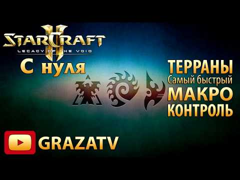 Starcraft 2 с нуля! Выпуск №8 - Самый быстрый макро-контроль за терранов